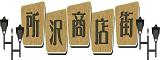 所沢商店街(ペットシッタートコトコ)