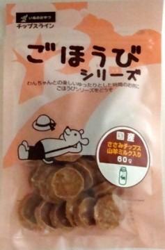 ごほうびシリーズ ささみチップス(山羊ミルク入り)