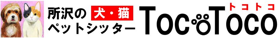 所沢 ペットシッター トコトコ 犬 猫 散歩代行
