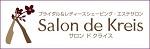 Salon de kreis (ペットシッタートコトコ)